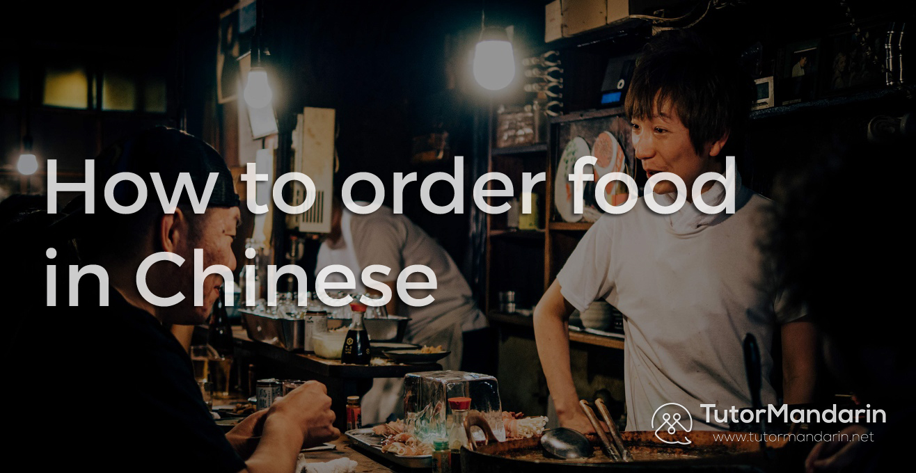 blog about how to order food using chinese language