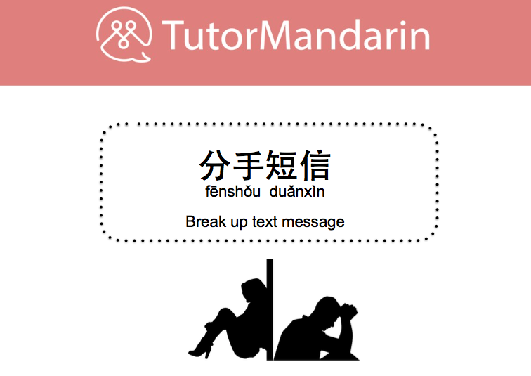Chinese lesson beginner level PDF: Relationship