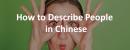 Chinese language descriptions