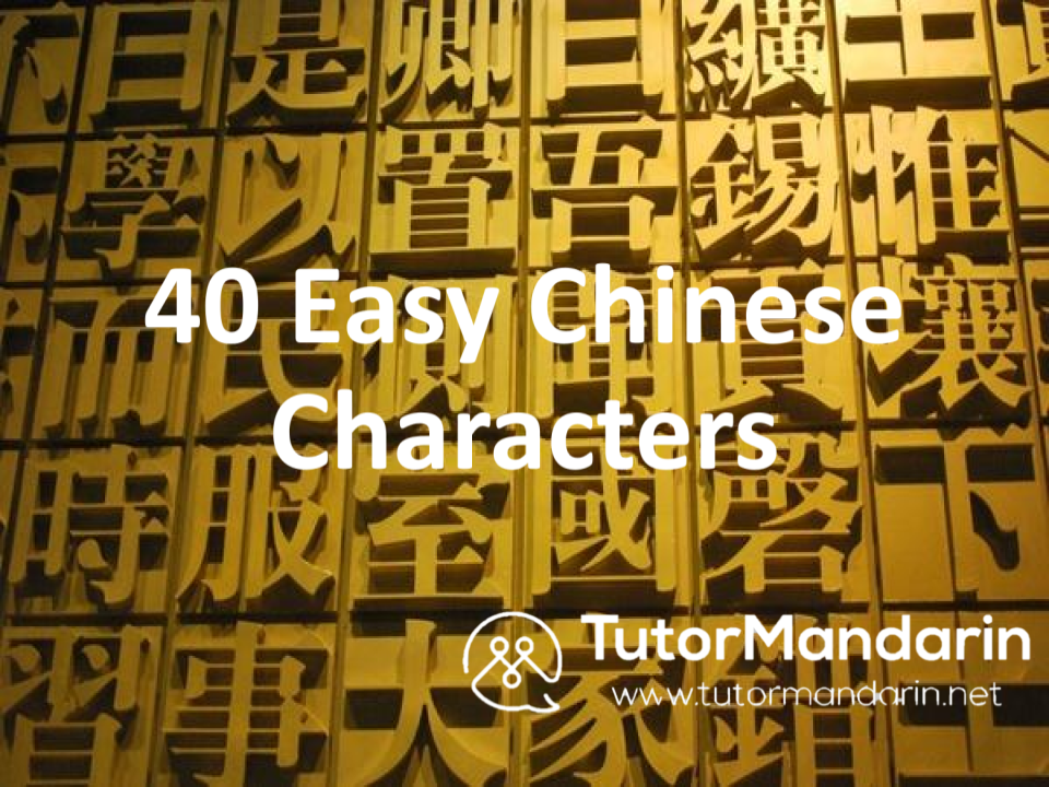 40 Easy Chinese Characters Learn Chinese Online Tutormandarin