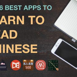 Learn to read Chinese app list for learners of all ages