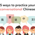 improve your spoken chinese