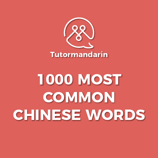 1000 Most Common Chinese Words | TutorMandarin: Learn