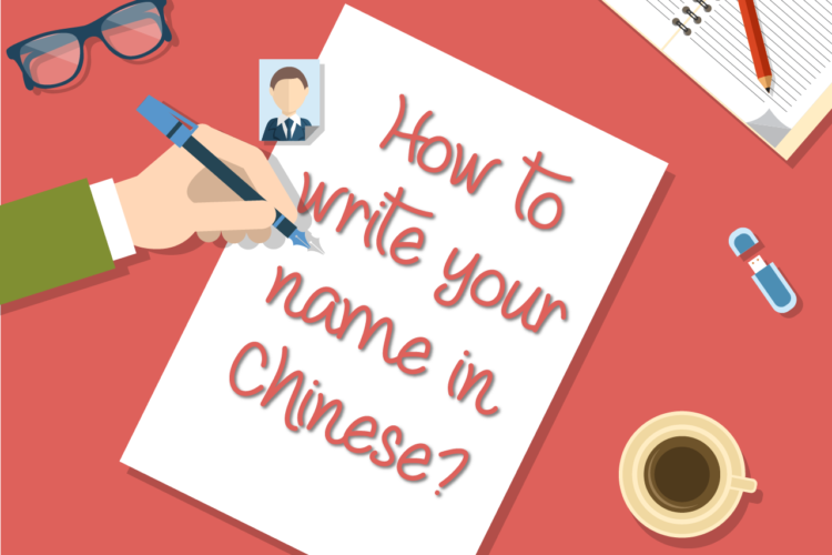 How to write your name in Chinese? | The 100 Most Common English Names in Chinese