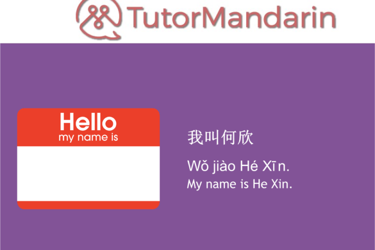 "Chinese Lessons for Kids – Free PDF lesson ""My name is…"""