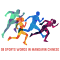 sports in chinese list