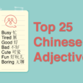 learn chinese adjectives