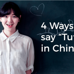 4 ways to say Tutor in Chinese