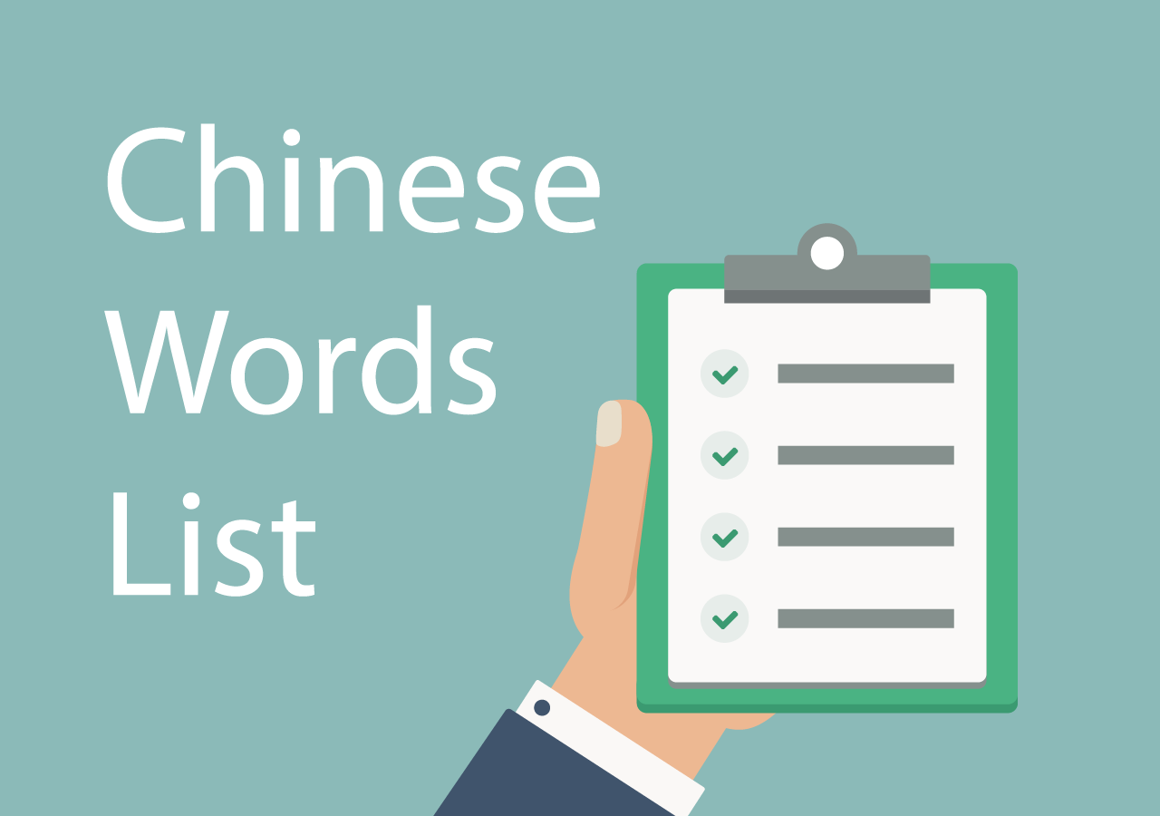 Chinese Words List Learn Tutormandarin Mandarin Tutor