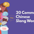 Cool Chinese Slang Words