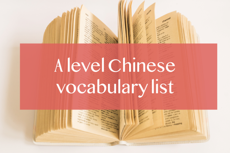 A level Chinese vocabulary list
