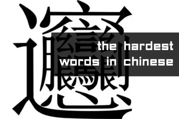 Hardest Words in Chinese
