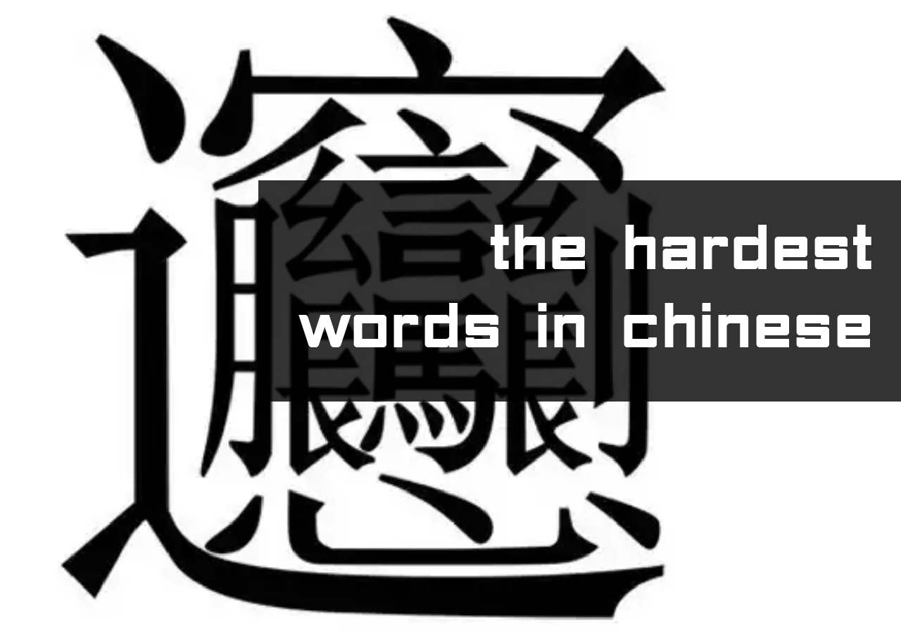 most difficult words in Chinese